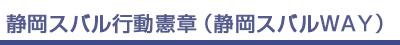 静岡スバル行動憲章(静岡スバルWAY)