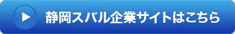 静岡スバル企業サイトはこちら