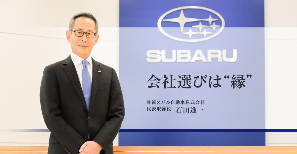 静岡スバル自動車株式会社代表取締役石田進一