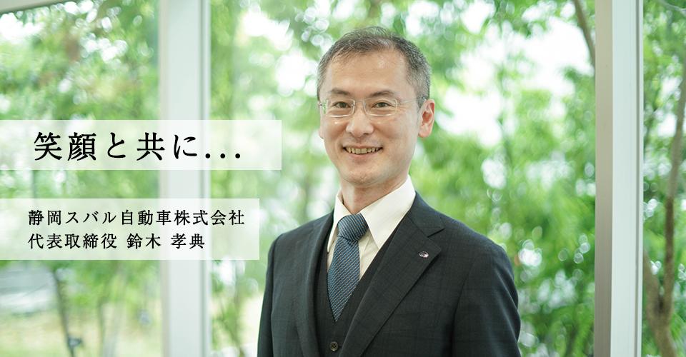 静岡スバル自動車株式会社代表取締役鈴木孝典